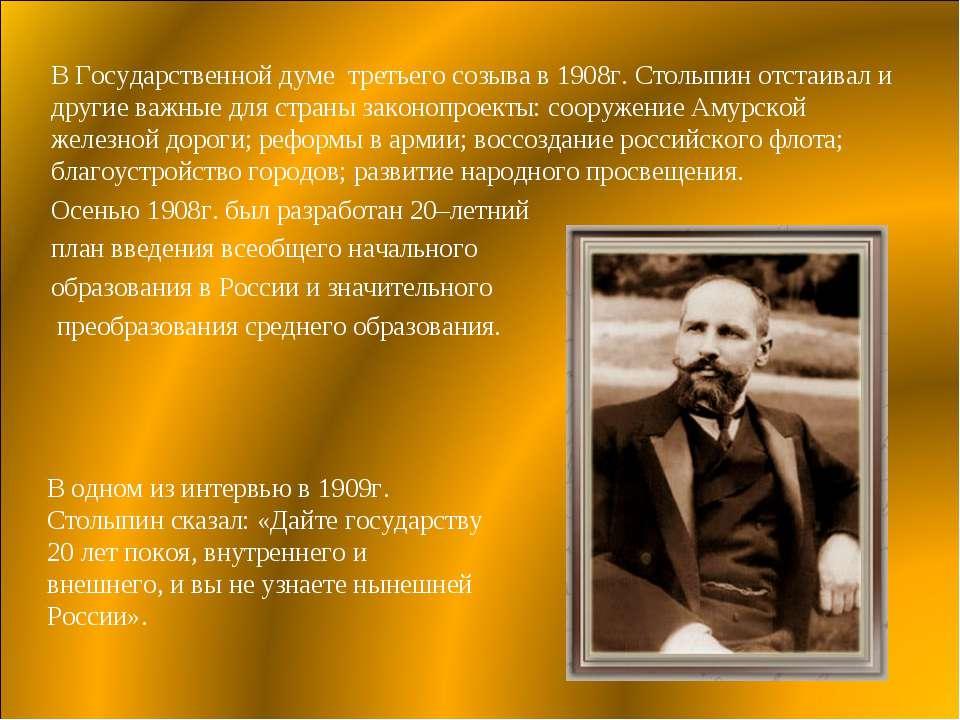 В Государственной думе третьего созыва в 1908г. Столыпин отстаивал и другие в...