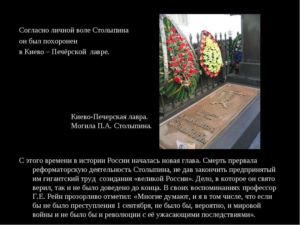 Согласно личной воле Столыпина он был похоронен в Киево – Печёрской лавре. С ...