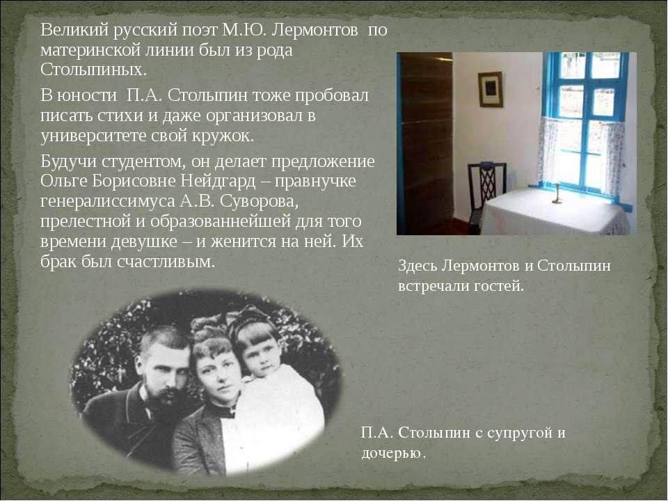Великий русский поэт М.Ю. Лермонтов по материнской линии был из рода Столыпин...