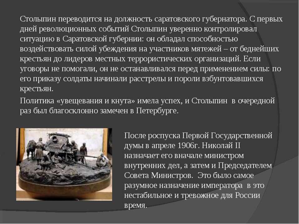 Столыпин переводится на должность саратовского губернатора. С первых дней рев...