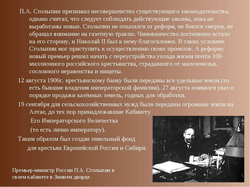 П.А. Столыпин признавал несовершенство существующего законодательства, однако...