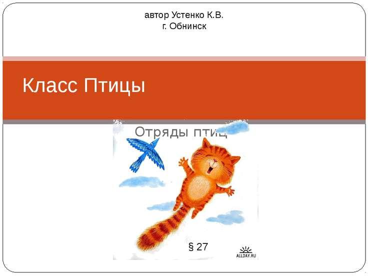 Отряды птиц Класс Птицы § 27 автор Устенко К.В. г. Обнинск