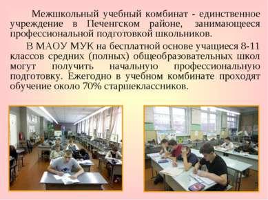 Межшкольный учебный комбинат - единственное учреждение в Печенгском районе, ...