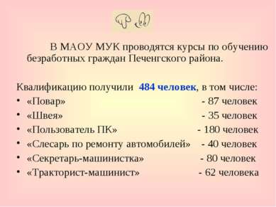 В МАОУ МУК проводятся курсы по обучению безработных граждан Печенгского район...