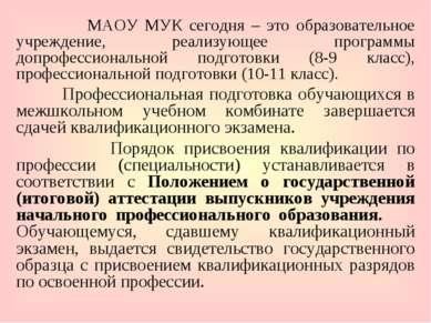 МАОУ МУК сегодня – это образовательное учреждение, реализующее программы допр...