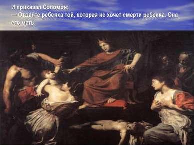 И приказал Соломон: — Отдайте ребенка той, которая не хочет смерти ребенка. О...
