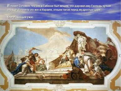 И понял Соломон, что сон в Гибеоне был вещим, что даровал ему Господь чуткое ...
