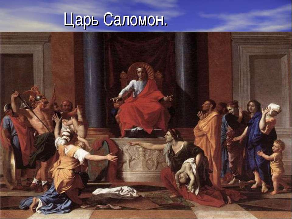 Царь Саломон.