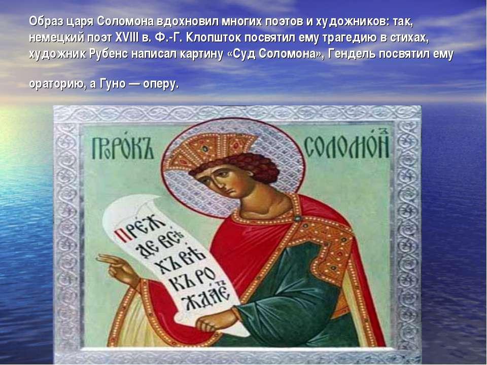 Образ царя Соломона вдохновил многих поэтов и художников: так, немецкий поэт ...
