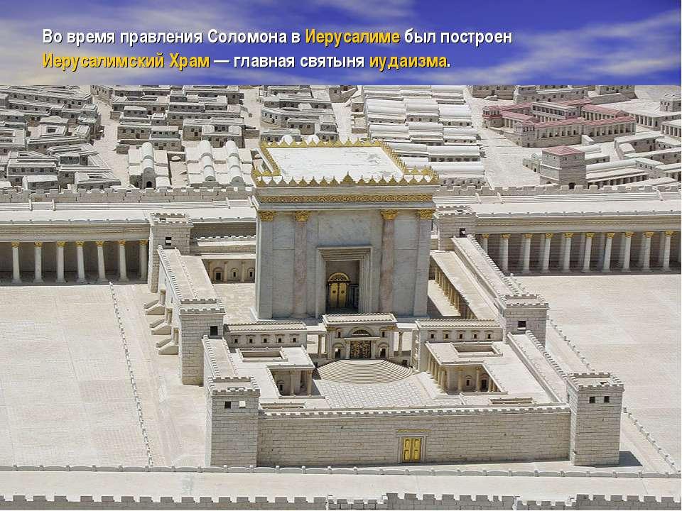 Во время правления Соломона вИерусалимебыл построенИерусалимский Храм— гл...