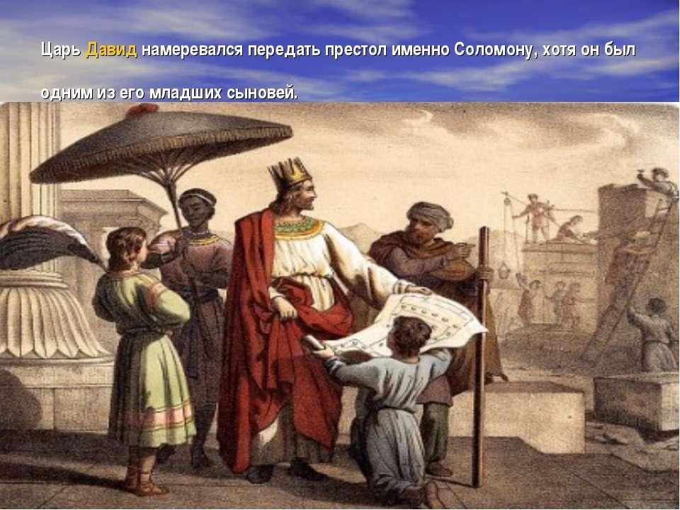 ЦарьДавиднамеревался передать престол именно Соломону, хотя он был одним из...