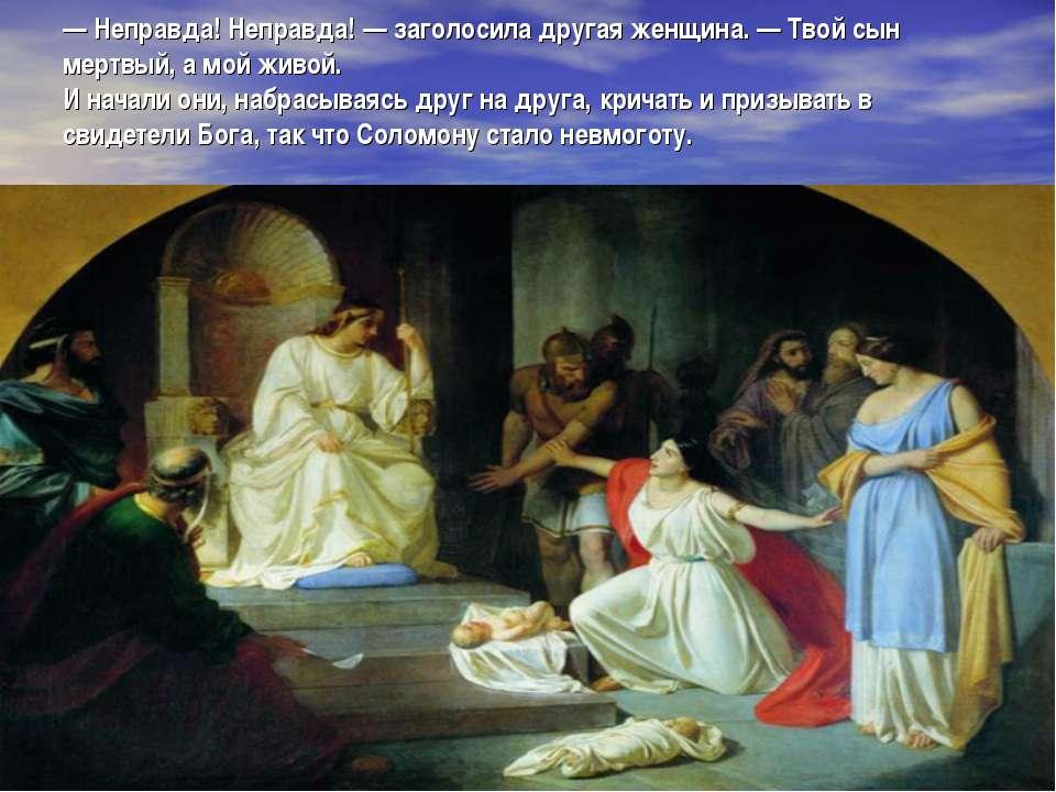 — Неправда! Неправда! — заголосила другая женщина. — Твой сын мертвый, а мой ...