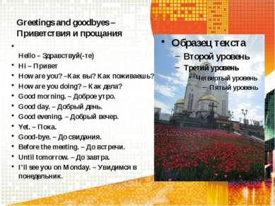 Greetings and goodbyes – Приветствия и прощания Hello – Здравствуй(-те) Hi – ...