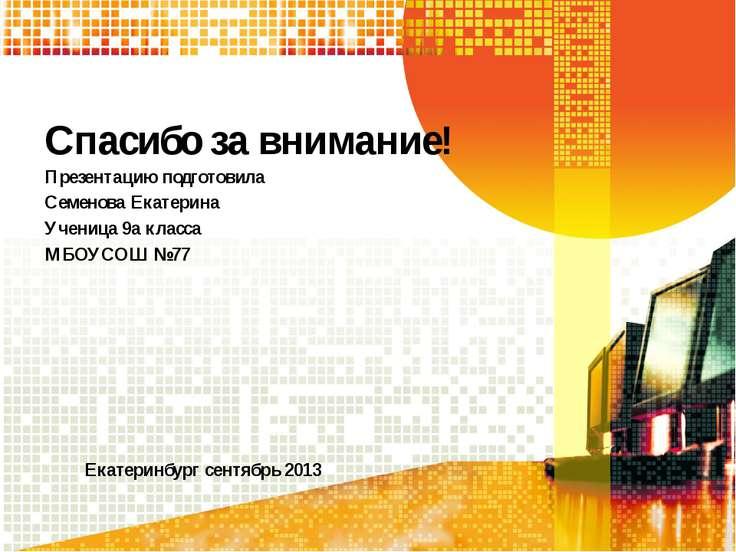 Спасибо за внимание! Презентацию подготовила Семенова Екатерина Ученица 9а кл...