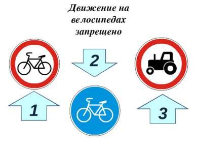 Движение на велосипедах запрещено 1 3 2