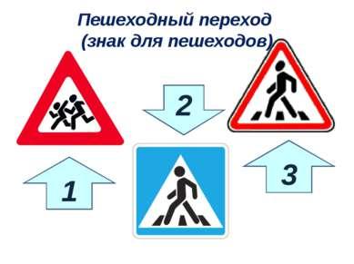 1 3 2 Пешеходный переход (знак для пешеходов)