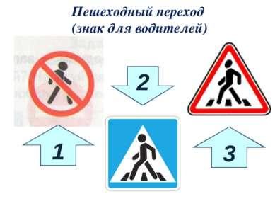 1 3 2 Пешеходный переход (знак для водителей)