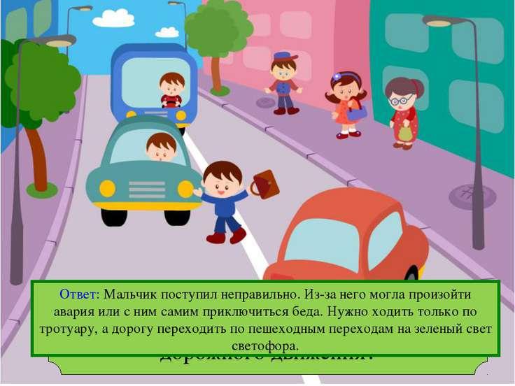 Вопрос: Кто нарушает правила дорожного движения? Ответ: Мальчик поступил непр...