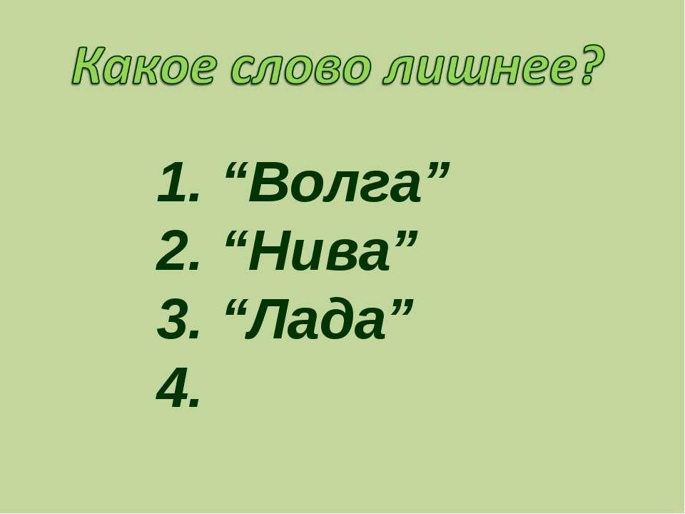 """Волга"" ""Нива"" ""Лада"" ""КамАЗ"""