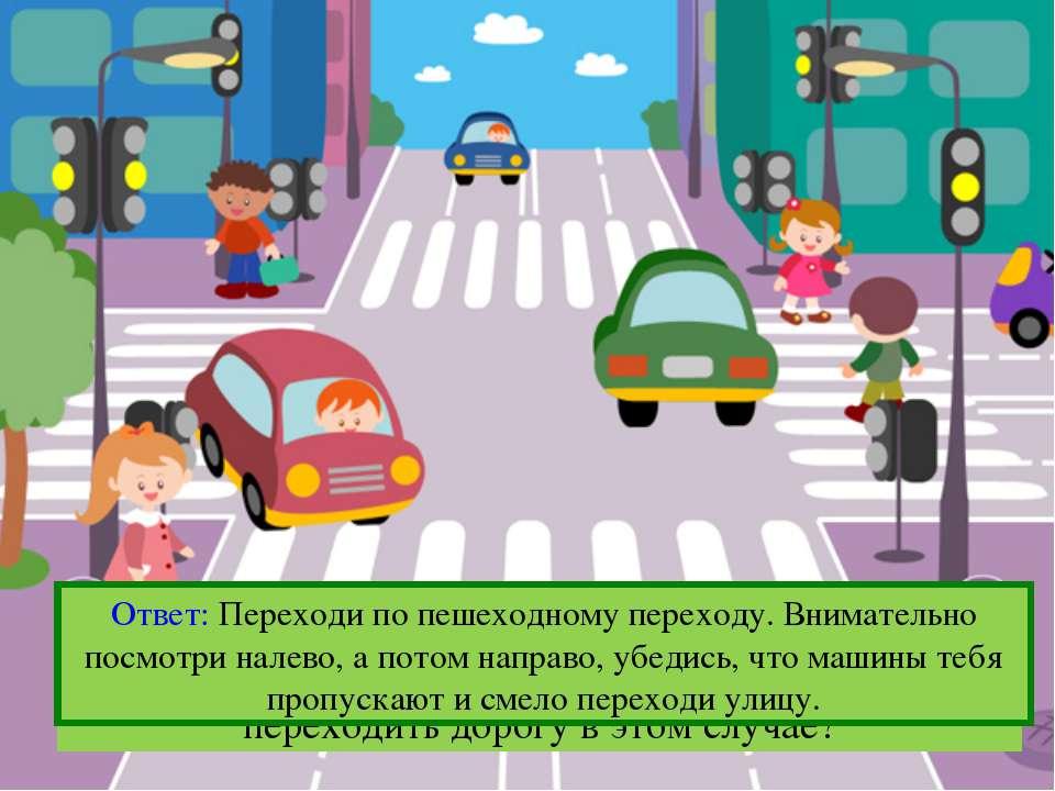 Вопрос: Кажется, светофор сломался. Как переходить дорогу в этом случае? Отве...