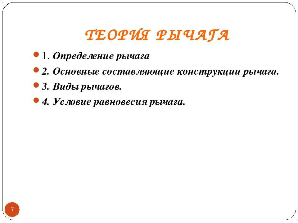 ТЕОРИЯ РЫЧАГА 1. Определение рычага 2. Основные составляющие конструкции рыча...