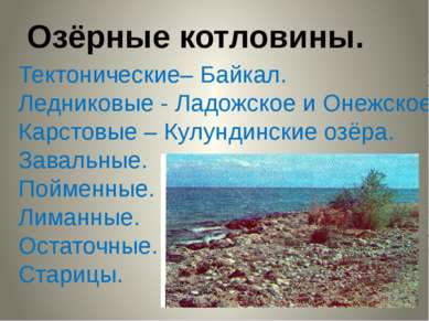 Озёрные котловины. Тектонические– Байкал. Ледниковые - Ладожское и Онежское. ...