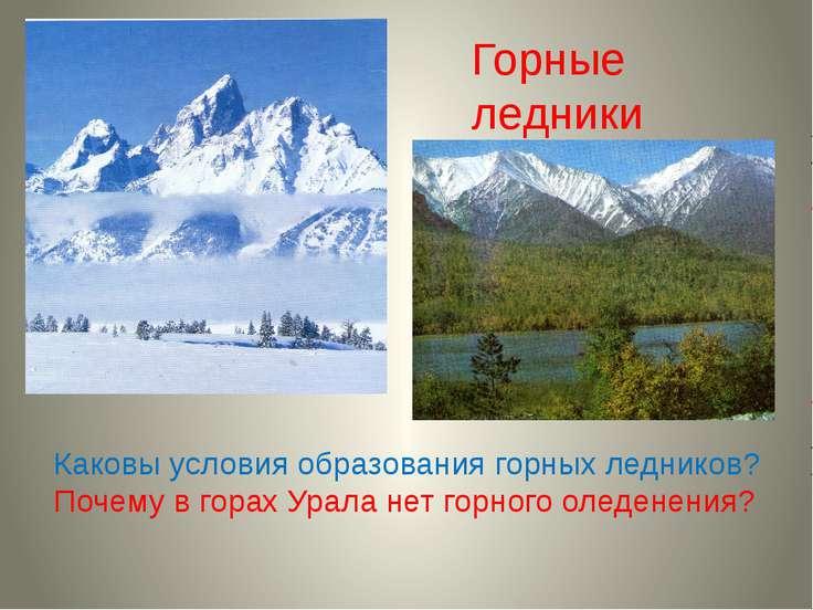 Горные ледники Каковы условия образования горных ледников? Почему в горах Ура...