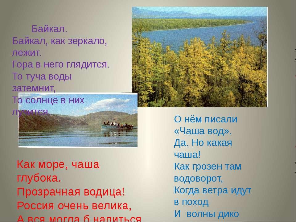 Байкал. Байкал, как зеркало, лежит. Гора в него глядится. То туча воды затемн...
