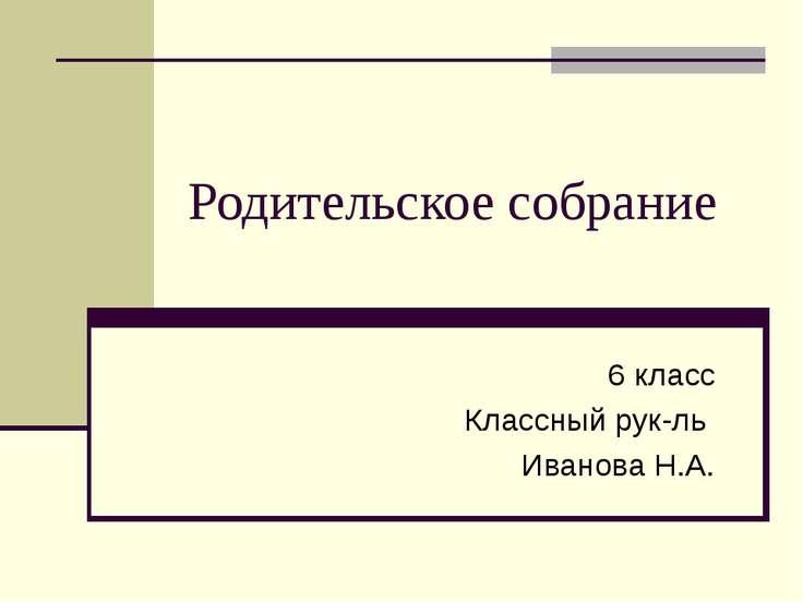Родительское собрание 6 класс Классный рук-ль Иванова Н.А.