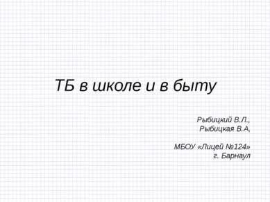ТБ в школе и в быту Рыбицкий В.Л., Рыбицкая В.А, МБОУ «Лицей №124» г. Барнаул