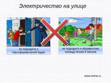 Электричество на улице www.orene.ru не подходите к трансформаторной будке не ...