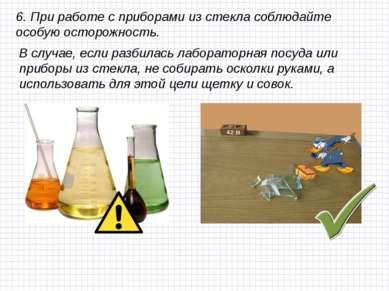 6. При работе с приборами из стекла соблюдайте особую осторожность. В случае,...