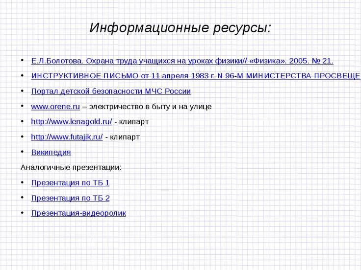 Информационные ресурсы: Е.Л.Болотова. Охрана труда учащихся на уроках физики/...