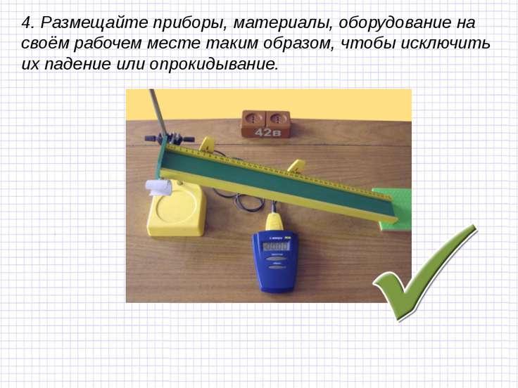 4. Размещайте приборы, материалы, оборудование на своём рабочем месте таким о...