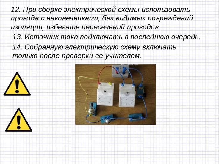 12. При сборке электрической схемы использовать провода с наконечниками, без ...