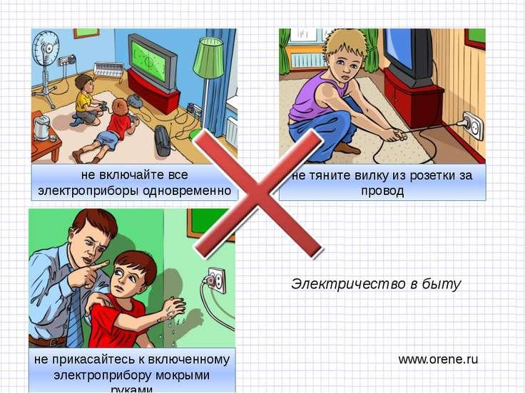 Электричество в быту www.orene.ru не тяните вилку из розетки за провод не вкл...