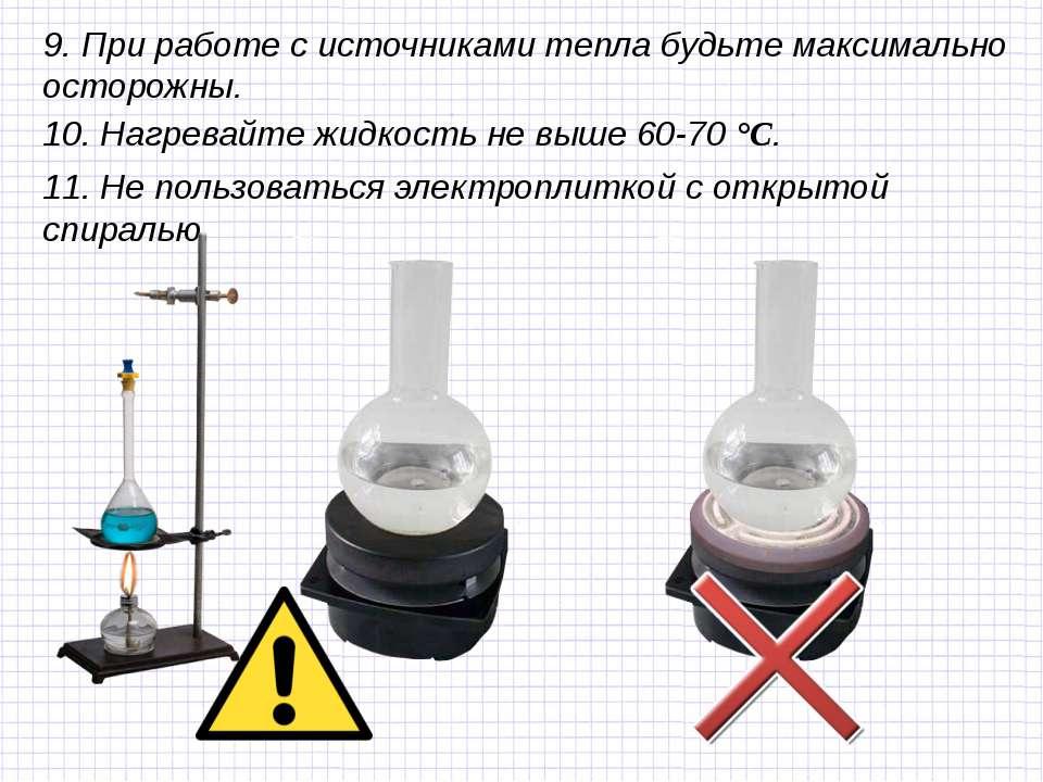 9. При работе с источниками тепла будьте максимально осторожны. 10. Нагревайт...