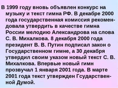 В 1999 году вновь объявлен конкурс на музыку и текст гимна РФ. В декабре 2000...