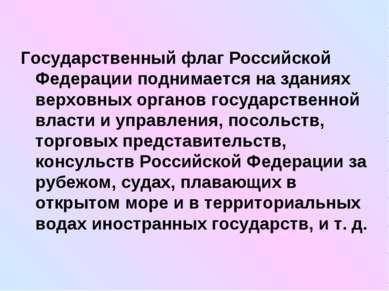 Государственный флаг Российской Федерации поднимается на зданиях верховных ор...