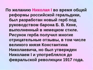 По желанию Николая I во время общей реформы российской геральдики, был разраб...