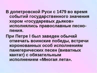 В допетровской Руси с 1479 во время событий государственного значения хором «...