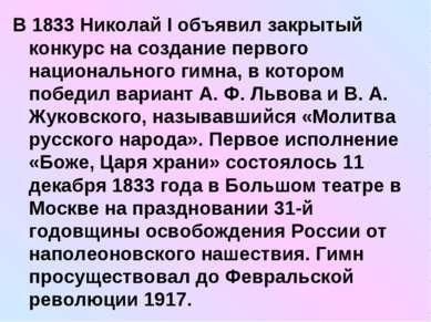 В 1833 Николай I объявил закрытый конкурс на создание первого национального г...