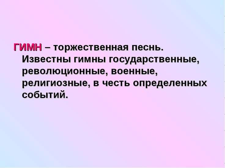 ГИМН – торжественная песнь. Известны гимны государственные, революционные, во...