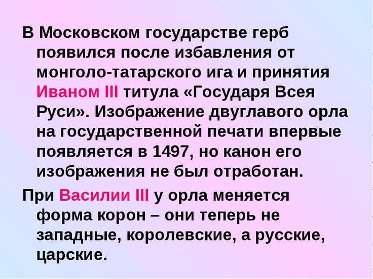 В Московском государстве герб появился после избавления от монголо-татарского...