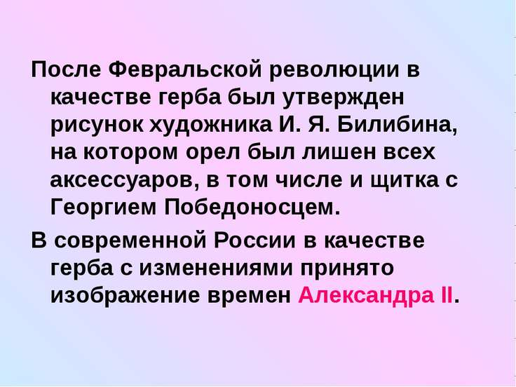 После Февральской революции в качестве герба был утвержден рисунок художника ...