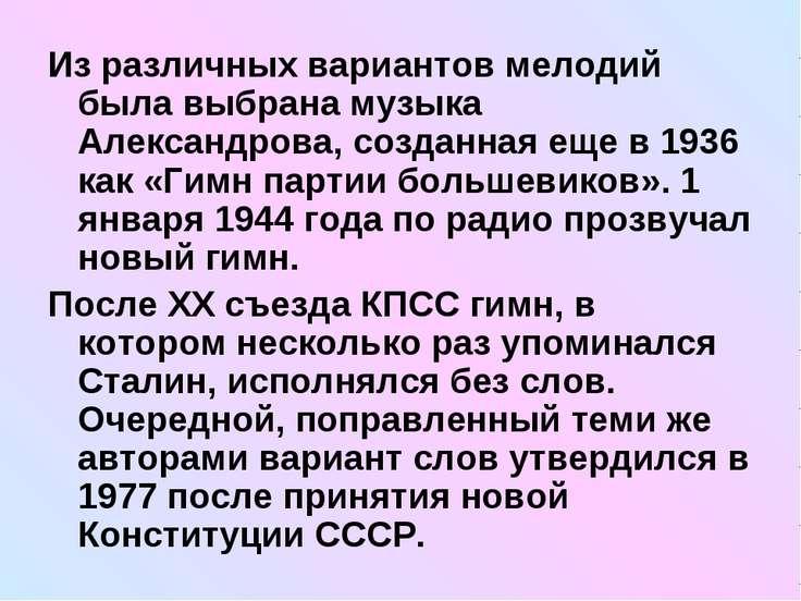 Из различных вариантов мелодий была выбрана музыка Александрова, созданная ещ...