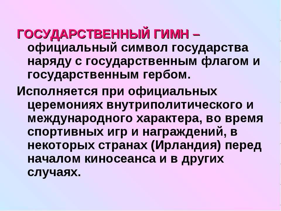 ГОСУДАРСТВЕННЫЙ ГИМН – официальный символ государства наряду с государственны...