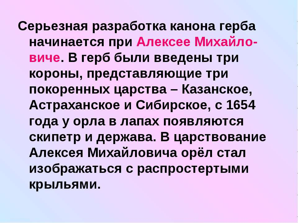 Серьезная разработка канона герба начинается при Алексее Михайло-виче. В герб...