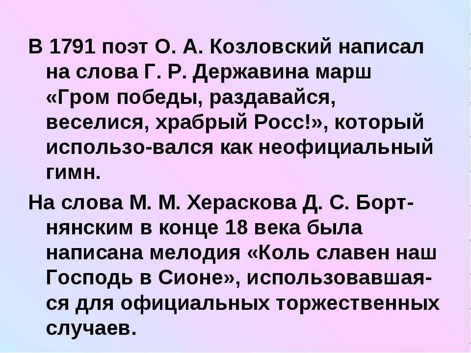 В 1791 поэт О. А. Козловский написал на слова Г. Р. Державина марш «Гром побе...