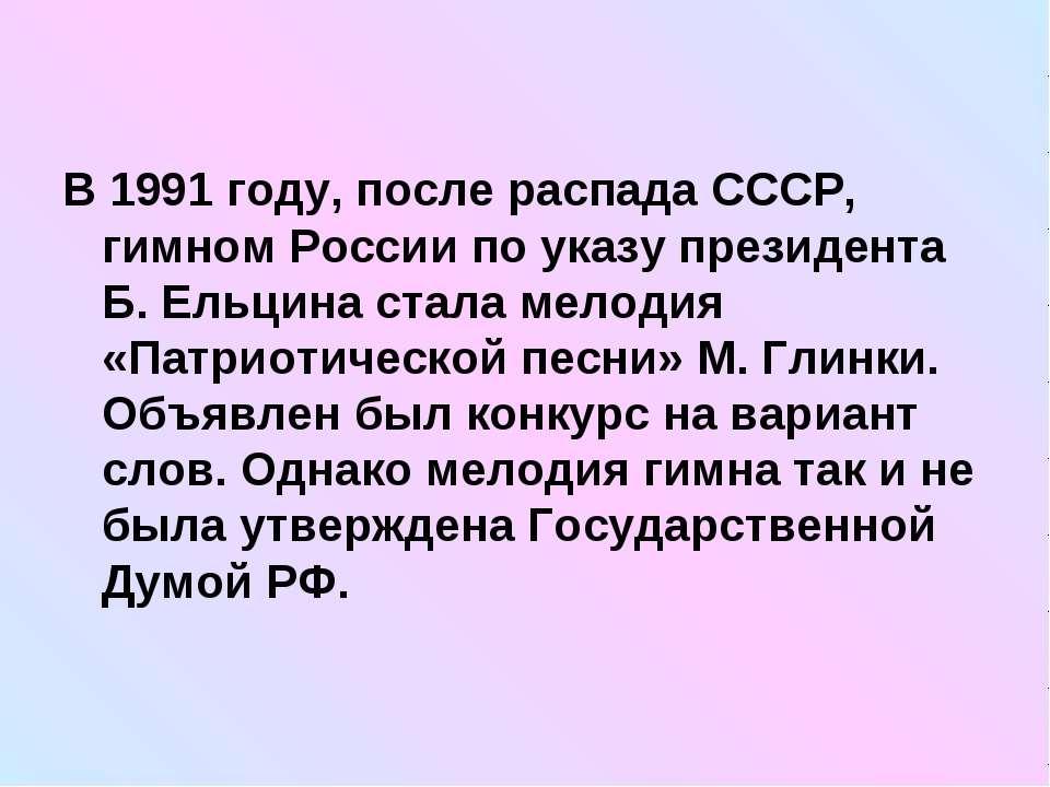 В 1991 году, после распада СССР, гимном России по указу президента Б. Ельцина...